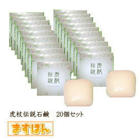 虎杖伝説(こじょうでんせつ)石鹸【20個セット】