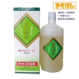 美味しい!続けられる!【無添加】乳酸菌飲料富元酵素 ゴールド