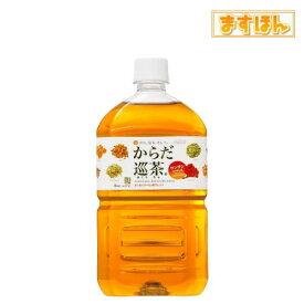 送料無料【代引不可】からだ巡茶(1.0L)【12本】