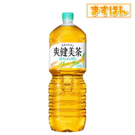 送料無料【代引不可】爽健美茶ペコらくボトル(2L)【6本】