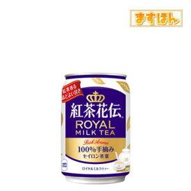送料無料【代引不可】紅茶花伝ロイヤルミルクティー(280g)【24本】