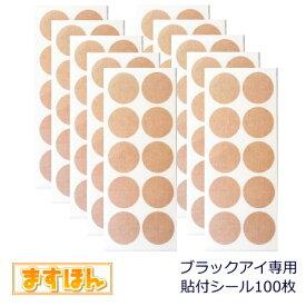 ブラックアイ専用貼付シール【50枚×2袋】シール 撥水加工 ブラックアイ 丸山式コイル 日本製