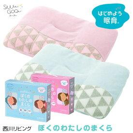 枕 子供 西川 洗える 西川リビング suu goo スーグー 枕 ぼくのわたしのまくら SG-01 35×50cm スーグー ジュニアサイズ寝具 子供 枕 子供用 まくら キッズ 枕 まくら ジュニアまくら