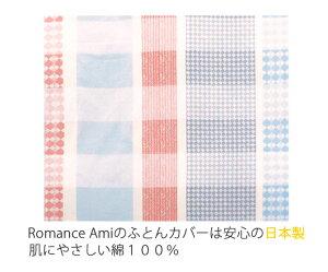 掛け布団カバーシングルロング日本製ロマンス小杉ロマンスアミーノイチェック綿100%カバーリングかけふとん用掛ふとんカバー布団カバー和柄