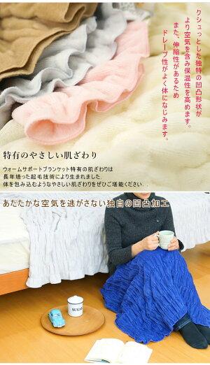 【2018年ニューバージョン】ひざ掛け70×100cm日本製毛布綿毛布ブランケットウォームサポートロマンス小杉吸湿発熱素材発熱コットンシール織りあったかあたたかギフトにピッタリ