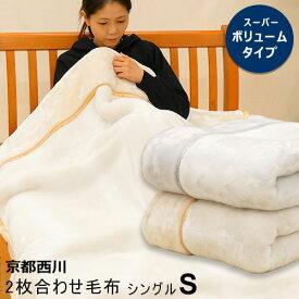 スーパーボリュームタイプ 毛布 シングル 西川 衿付き 2枚合わせ 2.4kg ふっくら合わせ毛布 京都西川 毛布 ブランケット 厚手 極厚 あったか あたたか オーロラ 2CH5848