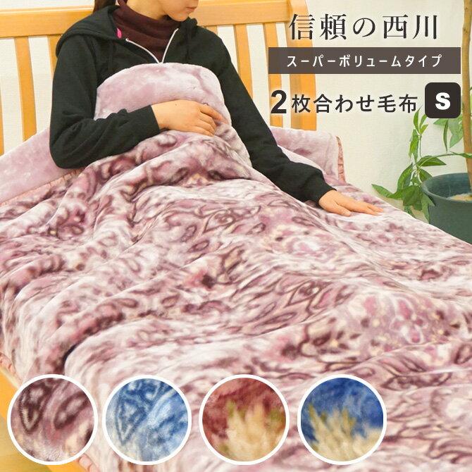 スーパーボリュームタイプ 毛布 シングル 西川 衿付き 2枚合わせ 2.4kg ふっくら合わせ毛布 京都西川 毛布 ブランケット 厚手 極厚 あったか あたたか シロン クリス 2CH5518 2CH5570 2CH5521