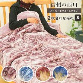 スーパーボリュームタイプ 毛布 シングル 西川 衿付き 2枚合わせ 2.4kg ふっくら合わせ毛布 京都西川 毛布 ブランケット 厚手 極厚 あったか あたたか 2CH5518 2CH5521