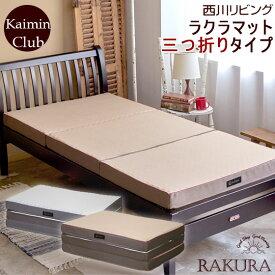 三つ折り 西川リビング RAKURA ラクラ マット 敷布団 シングル ほどよい硬さの160ニュートン 90mm 160n 健康敷きふとん マットレス 洗える側生地 新生活
