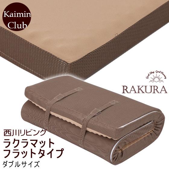 西川リビング RAKURA ラクラ マット 敷布団 ダブル フラットタイプ ほどよい硬さの160ニュートン 90mm 160n 健康敷きふとん 敷きふとん マットレス らくら ラクラ rakura ラクラマット 洗える側生地 新生活