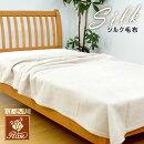 シルク毛布シングル西川日本製シルク100%毛羽部分毛布ブランケットあったかあたたか素肌にやさしい天然素材
