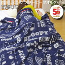 タオルケット スヌーピー シングル 西川 西川リビング SP180 ビンテージ タオルケット 綿 100% 天然素材 キャラクター…