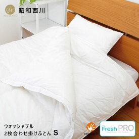 ダニ ハウスダスト対策 2枚合わせ 掛布団 シングル 洗える 日本製 SNフレッシュプロ ウォッシャブル 2枚合わせ掛けふとん シングルロング 掛け布団 アレルギー対策 花粉対策