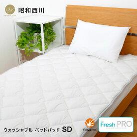 ダニ ハウスダスト対策 ベッドパッド セミダブル 洗える 日本製 SNフレッシュプロ ウォッシャブル ベッドパッド セミダブル 敷きパッド 敷パッド アレルギー対策 花粉対策 三橋美穂さん推奨