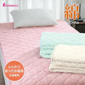 敷きパッド シングル 冬 綿100% あったか 日本製 ロマンス小杉 ほんわか敷パッド セラミック混わた入り 敷パッド ベッドパッド あったか あたたか 中綿にテイジン ウォーマルを使用