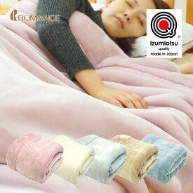 毛布 シングル 2枚合わせ 日本製 洗える ロマンス小杉 アクリルマイヤー毛布 ホワイト/ブラック/グレー/ベージュ/ピンク