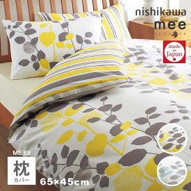枕カバー 43×63cm 綿100% 西川 日本製 西川リビング mee ME65 ピローケース テレビドラマ使用 防縮加工 ミーィ