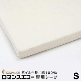 ロマンスエコー 専用シーツ シングルサイズ用 パイル 綿100% 100×205cm ロマンス小杉 フィットシーツ 安心の日本製