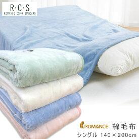 綿毛布 シングル 日本製 洗える ロマンス小杉 RCS 毛布 コットン100% あったか あたたか 丸洗いOK 洗濯可 ブランケット ひざ掛け