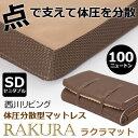 西川リビング RAKURA ラクラ マット 敷布団 セミダブル フラットタイプ ほどよい硬さの100ニュートン 90mm 100n 健康敷きふとん 敷きふとん マットレス らくら ラクラ rakura