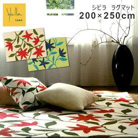 シビラ ラグマット 3畳 sybilla【200×250cm】ラグ 室内 屋内 200×250 花柄 おしゃれ スペインのシビラカラーが明るい空間をお届けします 【代金引換不可】