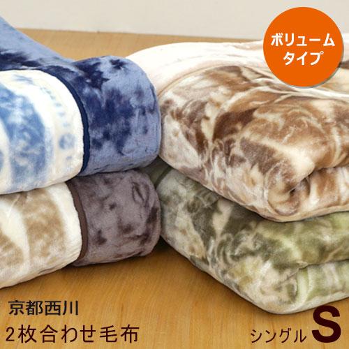 ボリュームタイプ 毛布 シングル 西川 衿付き 2枚合わせ 2.1kg ふっくら合わせ毛布 京都西川 かけ毛布 ブランケット 厚手 花柄 あったか あたたか