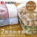ボリュームタイプ 毛布 シングル 西川 衿付き 2枚合わせ 2.1kg ふっくら合わせ毛布 京都西川 毛布 ブランケット 厚手 …