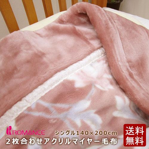 毛布 シングル 衿付き 2枚合わせ 日本製 ロマンス小杉 ノエル ブランケット アクリル 厚手 マイヤー 高品質の大阪泉州製 あったか あたたか