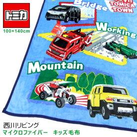 西川リビング トミカ キッズ 毛布 ジュニアケット 1587-71006 100×140cm ひざ掛け ブランケット ハーフケット