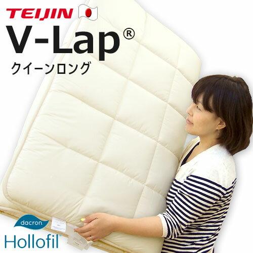 テイジン V-Lap いい寝心地敷布団 クイーン 軽量 敷き布団 帝人 TEIJIN V-Lap 清潔 衛生 体圧分散 日本製
