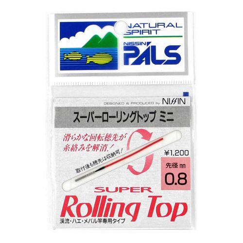 宇崎日新 スーパーローリングトップ ミニ 0.8mm【ゆうパケット】
