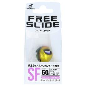 【12月は毎日お得!エントリーP10倍&5%還元!】FREE SLIDE SF ヘッド P564 60g 2.サンライズオレンジ