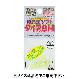 東邦産業 発光玉ソフト8H グリーン 4号【ゆうパケット】