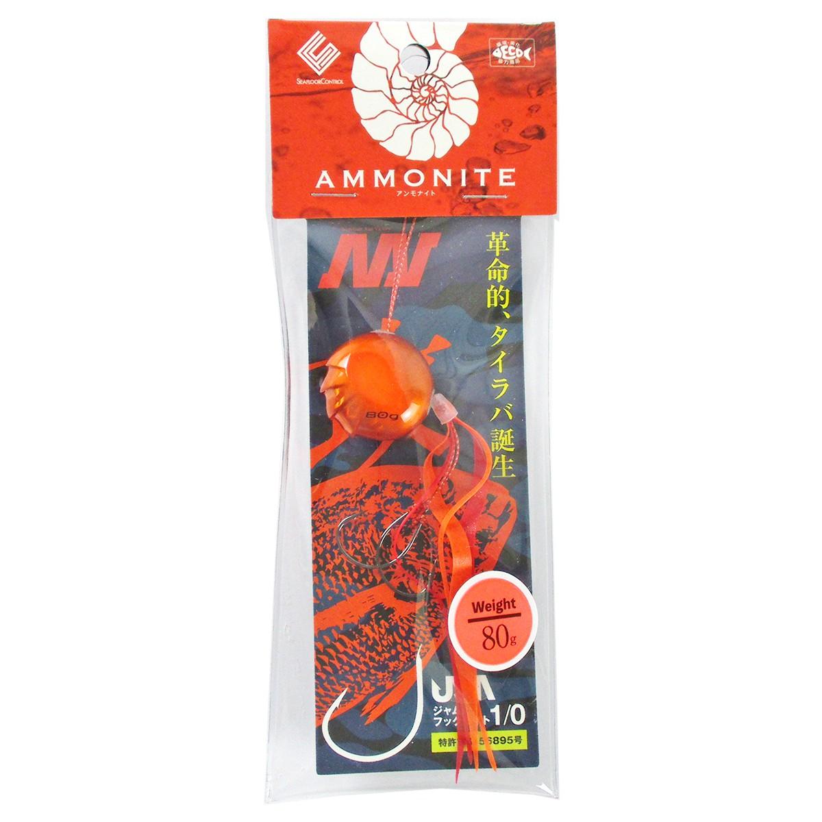 アンモナイト コンプリート 80g 01.オレンジ