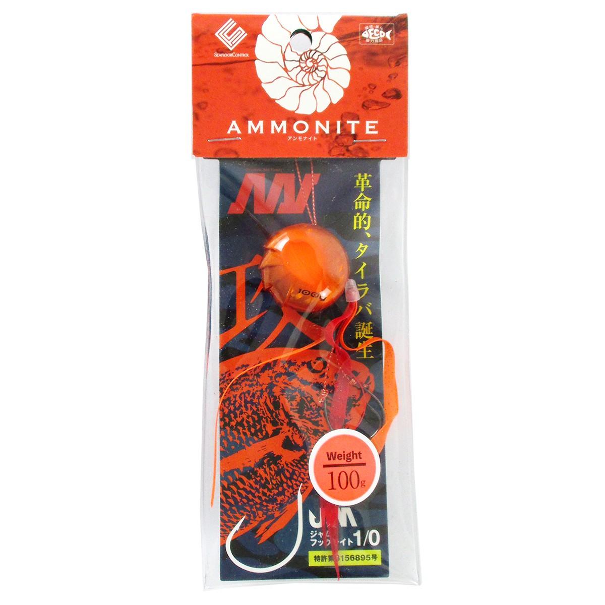 アンモナイト コンプリート 100g 01.オレンジ【ゆうパケット】