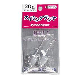 マルキュー エコギア スイミングテンヤ 30g #3/0【ゆうパケット】