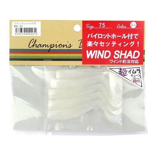 オンスタックルデザイン ワインドシャッド 75 WSH−K2(ケイムラ/ブルーファントム)【ゆうパケット】