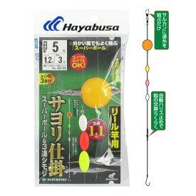 サヨリ スーパーボール&3連シモリ リール竿用 HA135 針5号-1.2号【ゆうパケット】