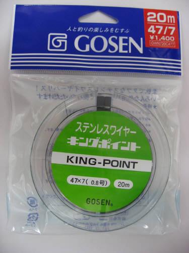 【期間限定エントリーで全品P19倍】ゴーセン GWN−720 キングポイント20M 47/7【ゆうパケット】