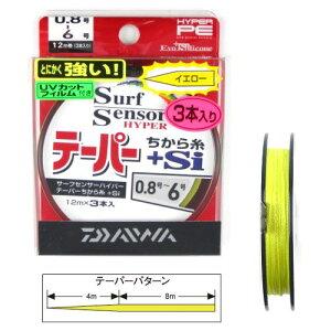 ダイワ サーフセンサー ハイパーテーパー ちから糸+Si 12m×3本 0.8?6号【ゆうパケット】