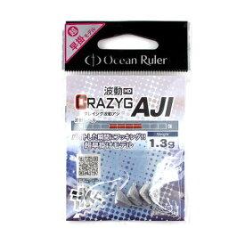 オーシャンルーラー クレイジグ波動 アジ 1.3g【ゆうパケット】