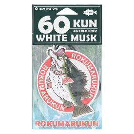 60KUN エアーフレッシュナー ホワイトムスク/A【ゆうパケット】【同梱不可】