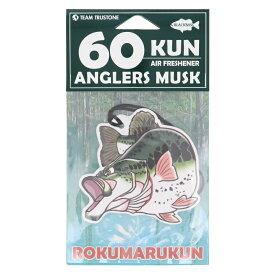 60KUN エアーフレッシュナー アングラーズムスク/B【ゆうパケット】【同梱不可】