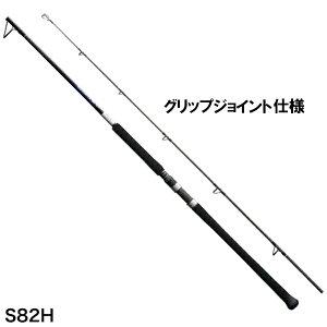 シマノ グラップラー BB タイプ C S82H [2021年モデル]【大型商品】【同梱不可】【他商品同時注文不可】