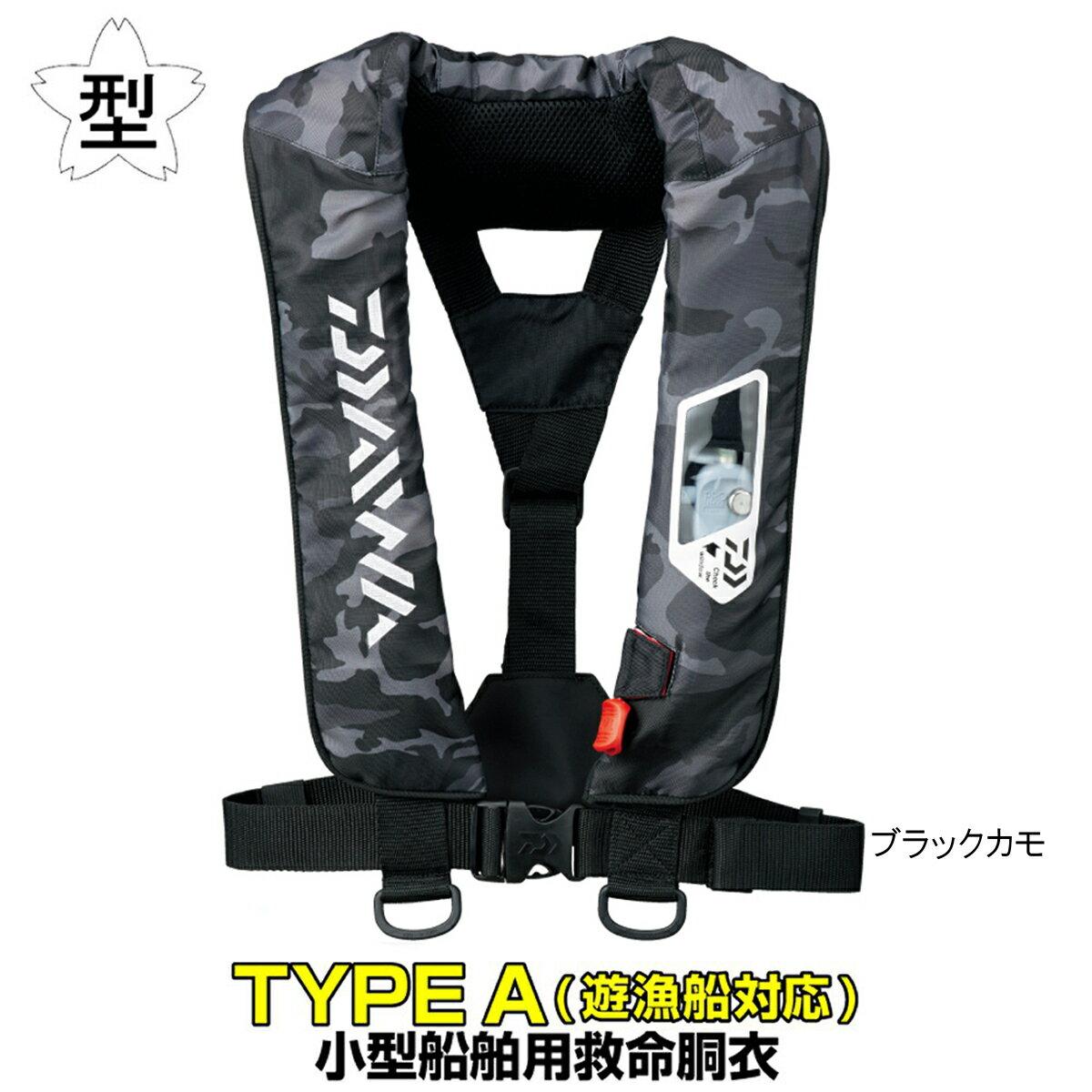 ダイワ ウォッシャブルライフジャケット(肩掛けタイプ手動・自動膨脹式) DF-2007 ブラックカモ ※遊漁船対応【送料無料】