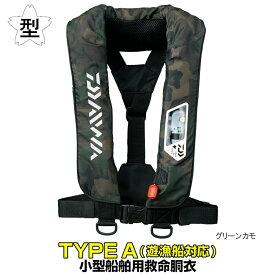 ダイワ ウォッシャブルライフジャケット(肩掛けタイプ手動・自動膨脹式) DF-2007 グリーンカモ ※遊漁船対応