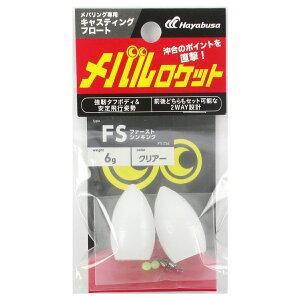 メバリング専用キャスティングフロート メバルロケット FS FS336 クリアー【ゆうパケット】