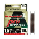 ARMORED F+ Pro ロックフィッシュ 150m 1.5号 デュエル【ゆうパケット】【同梱不可】