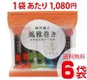 風雅巻き 海苔菓子 17本ミックスパック×6袋送料無料セット<ますたつ> 熊本みやげ 熊本名菓 豆菓子 マメ菓子海…