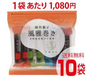 風雅巻き 海苔菓子 17本ミックスパック×10袋送料無料セット <ますたつ> 贈答用 贈り物 海苔 高級 海苔 ギフト 熊本みやげ 熊本名菓 豆菓子 マメ菓子海苔巻き